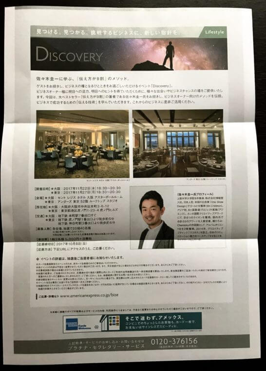DISCOVERYの案内