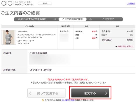 マルイウェブチャネルの注文画面