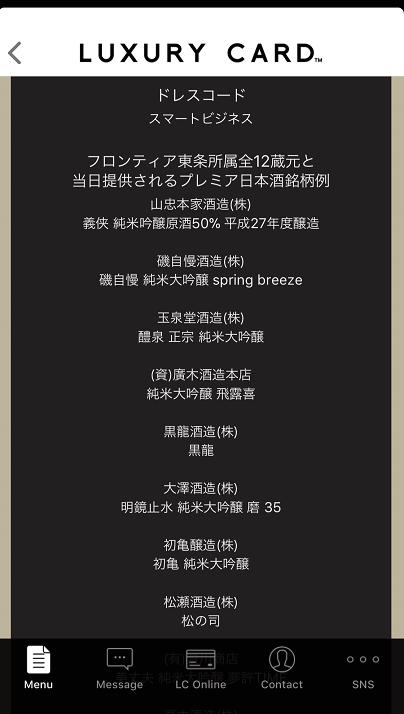 アマン東京でプレミア日本酒を楽しむ会の日本酒銘柄