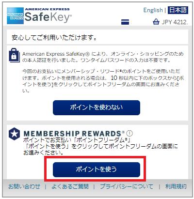 American Express SafeKeyの画面でポイントフリーダム利用