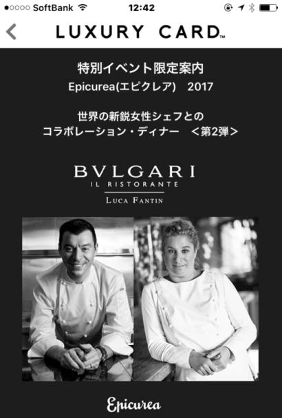 ラグジュアリーカードの美食イベント Epicurea