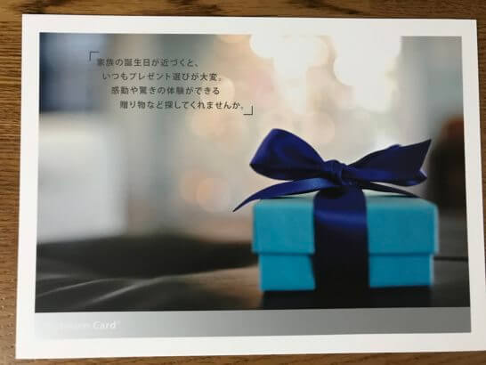 アメックス・プラチナのコンシェルジュ利用イメージ (プレゼント関連)