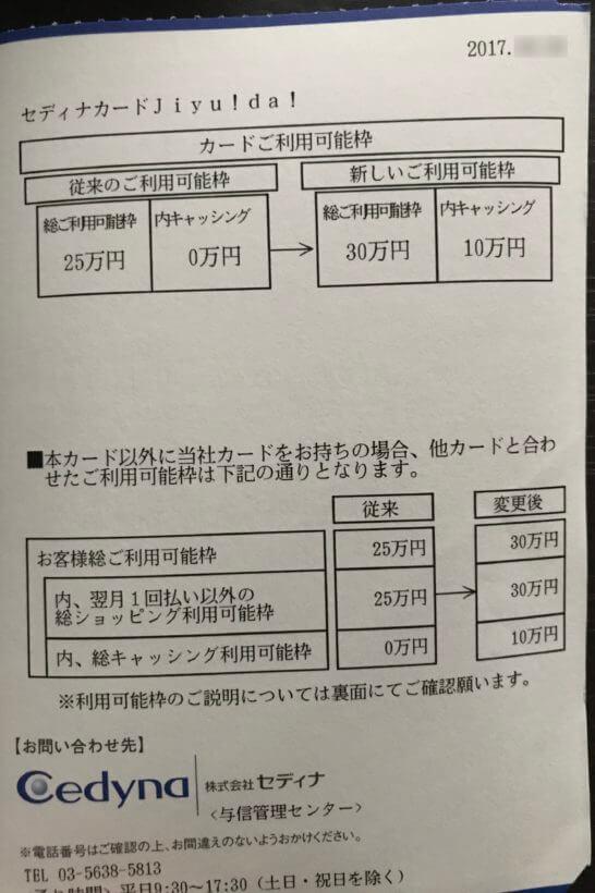 セディナカードJiyu!da!の増枠結果