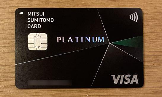 三井住友カード プラチナ