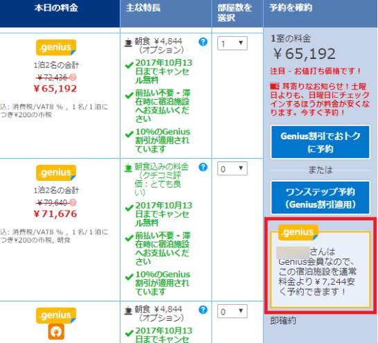Booking.comのGenius会員の割引(アンダーズ東京)