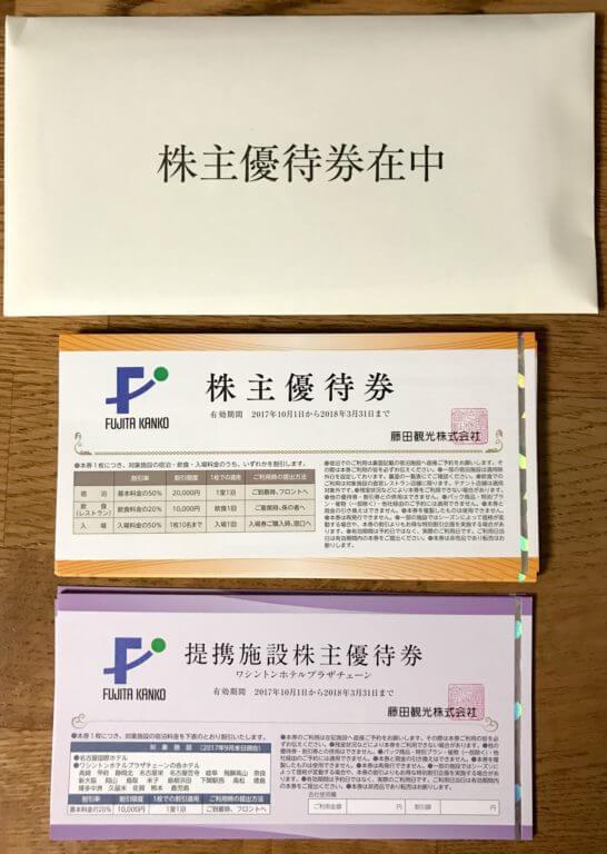 藤田観光の株主優待