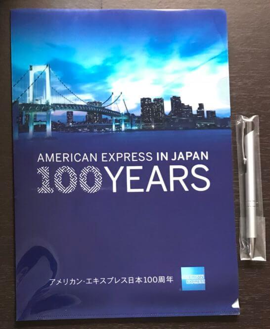 アメックス100周年のクリアファイルとボールペン