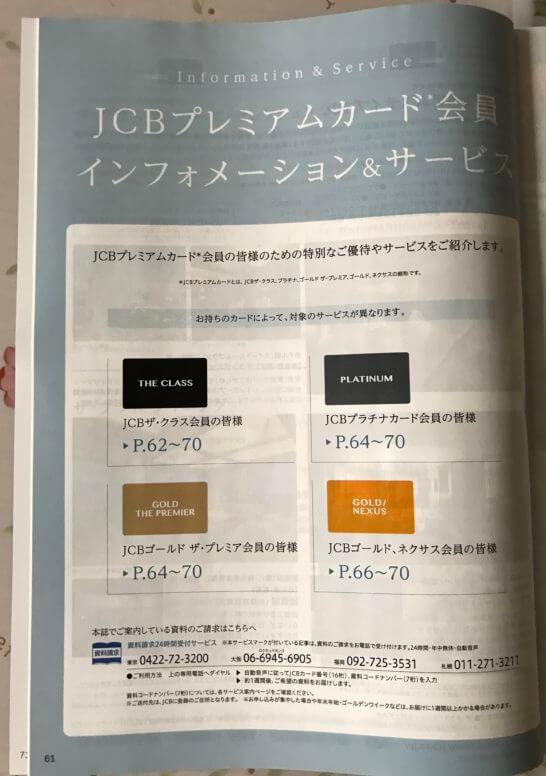 JCB THE PREMIUMのカード別インフォメーション&サービス