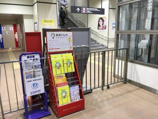 東急の駅構内