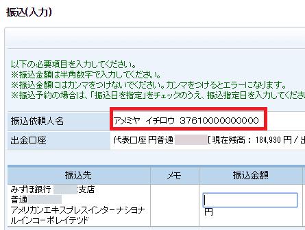 住信SBIネット銀行の振込画面(カード番号追加)