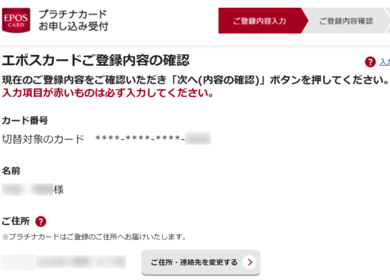 エポスプラチナカード申込 (登録内容確認画面)