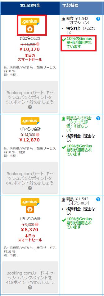 Booking.comの部屋選択画面
