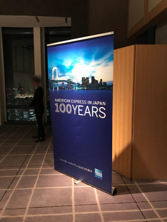 アメックス100周年の看板