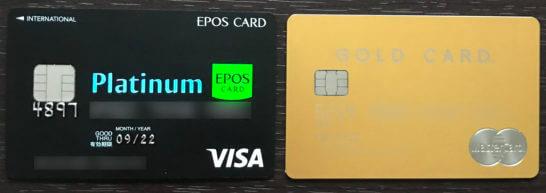 エポスプラチナカードとラグジュアリーカード(Mastercard Gold Card)