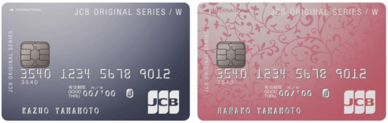 JCB CARD WとJCB CARD W plus L