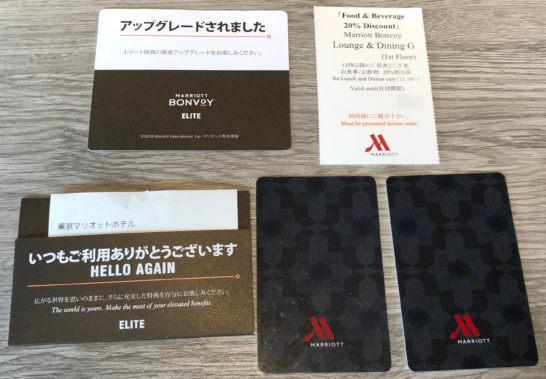 東京マリオットホテルのルームキー、レストラン20%割引券・エリートのアップグレード書類