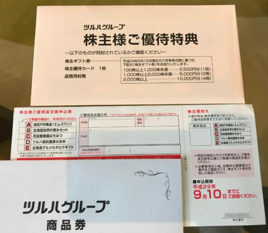 ツルハの株主優待券の包装・交換申込書