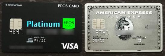 エポスプラチナカードとアメックス・プラチナ