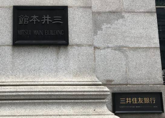 三井本館・三井住友銀行