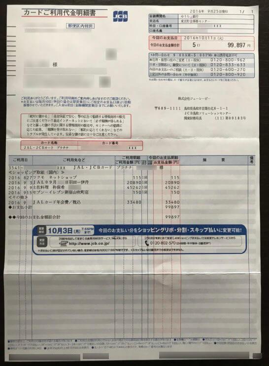 JCBの紙の明細書