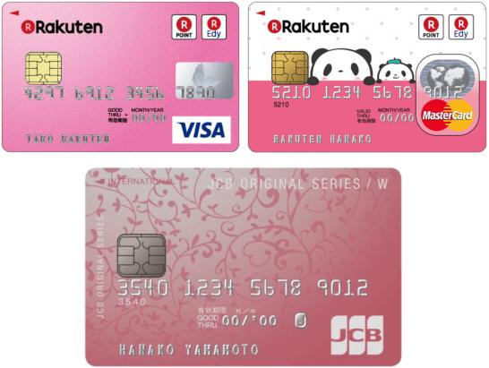 楽天PINKカードとJCB CARD W plus L