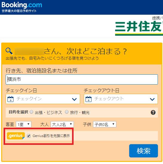 Booking.comのホテル検索画面(Genius割引を先頭に表示)