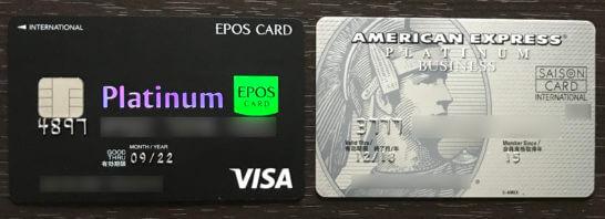 エポスプラチナカードとセゾンプラチナ・ビジネス・アメックス