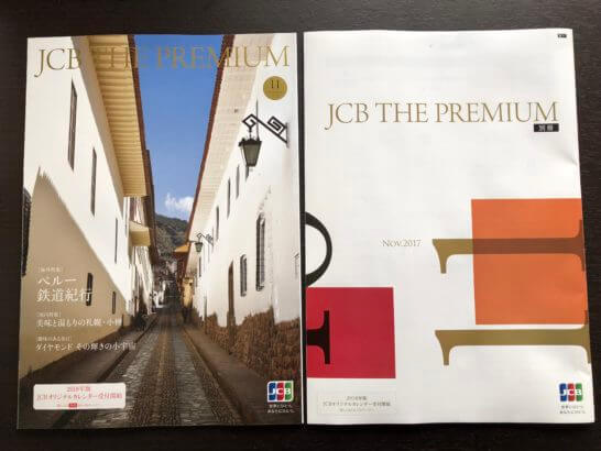JCB THE PREMIUM(2017年11月号)