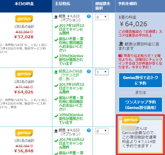 Booking.comのGenius会員の割引(ザ・プリンスギャラリー 東京紀尾井町, ラグジュアリーコレクション)