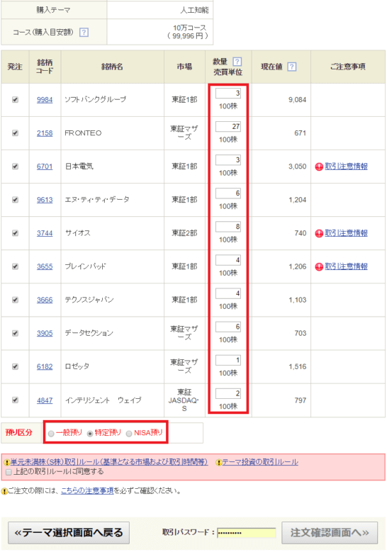S株Now!の発注画面