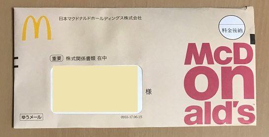 マクドナルドの株主優待の封筒