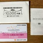 イオンモールの株主優待 (イオンギフトカード)