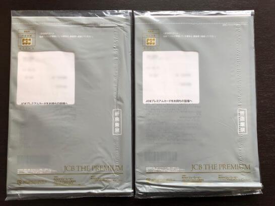 2冊のJCB THE PREMIUMのラッピング