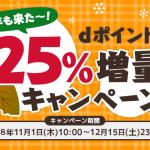 dポイント25%増量キャンペーン(2018年)