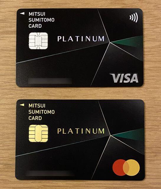 三井住友カード プラチナと三井住友Mastercardプラチナカード