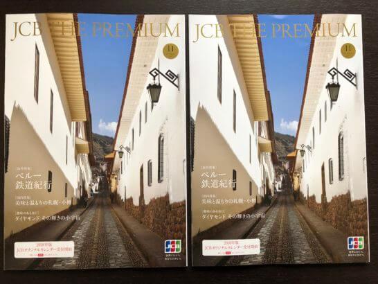2冊のJCB THE PREMIUM