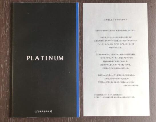 三井住友プラチナカードの「プラチナホテルズ」
