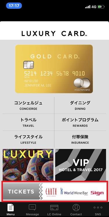 ラグジュアリーカードの会員アプリ