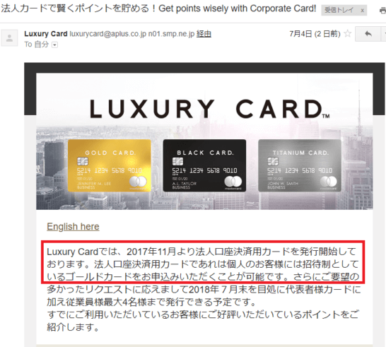 ラグジュアリーカードのビジネスカードの案内メール
