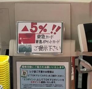 東急カード5%OFF