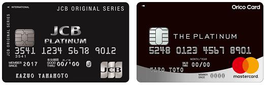 JCBプラチナとOrico Card THE PLATINUM(オリコカード ザ プラチナ)