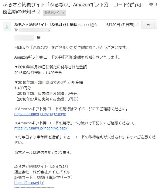 ふるなびのAmazonギフト券 コード発行可能金額のお知らせメール