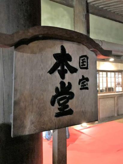 清水寺の本堂(国宝)