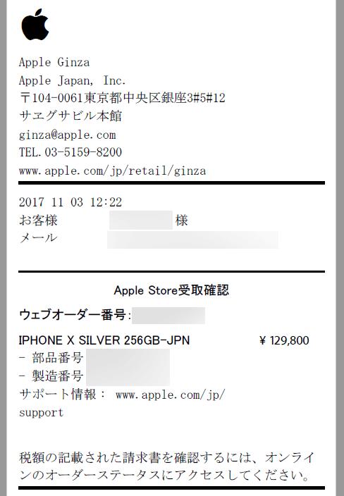 アップルストアで買ったiPhone Xのデジタルレシート