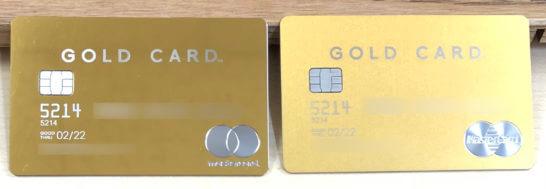 新旧のラグジュアリーカード(ゴールドカード)