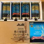 アサヒビールの株主優待 (2016)