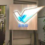 東京金融取引所・くりっく365のオブジェ