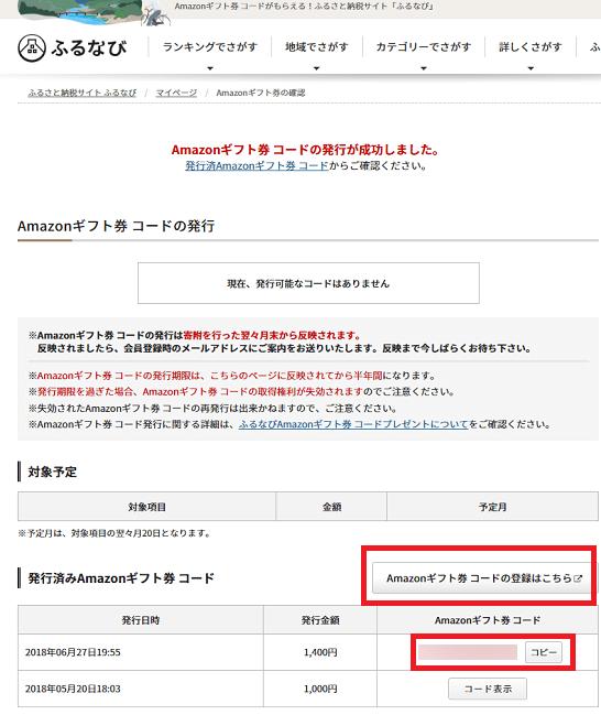 ふるなびのAmazonギフト券 コードの発行・確認画面 (2)