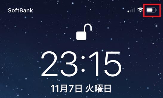 午後23時15分時点のiPhone Xのバッテリー残量