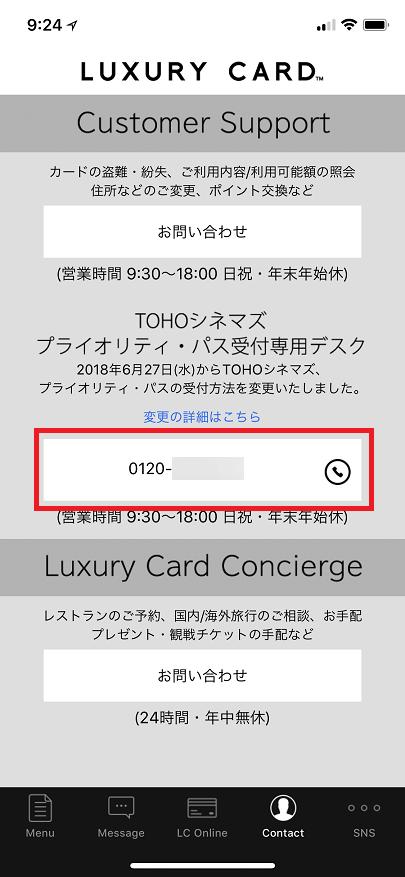 ラグジュアリーカードのアプリ(TOHOシネマズ、プライオリティ・パス専用デスクの連絡先)